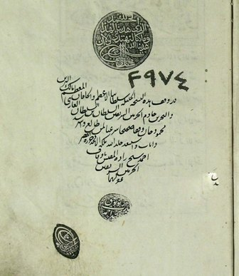 A handwritten note stamped with seals documenting a gift given to the Sultan's Royal Library in Arabic